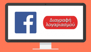 diagrafi facebook